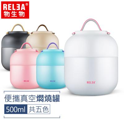 【香港RELEA物生物】500ml Hello馬卡龍304不鏽鋼真空燜燒罐 五色 (3.7折)
