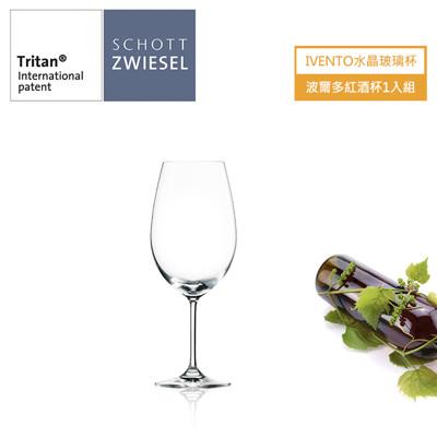 【德國蔡司SCHOTT ZWIESEL】IVENTO水晶玻璃系列波爾多紅酒杯(633ml) (5.7折)