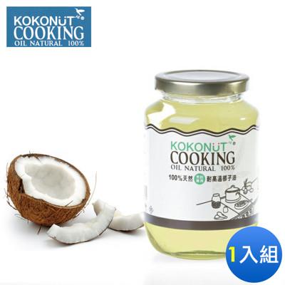 【KOKONUT】100%天然烹飪專用耐高溫椰子油(1入) (6.6折)
