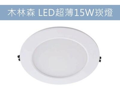 木林森LED崁燈 15W/全電壓/15CM/黃光/白光/高壽命 (6.9折)