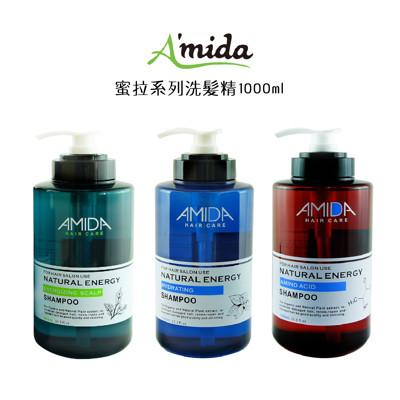 AMIDA蜜拉系列洗髮精1000ml (4.9折)