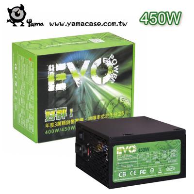 【YAMA】EVO 450W 電源供應器 全新盒裝 台廠製造 兩年保固 (8.9折)