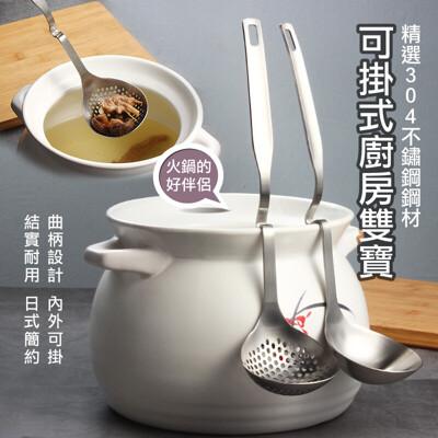 304不鏽鋼可掛式火鍋湯勺/漏勺/健康濾油勺(任選) (4折)