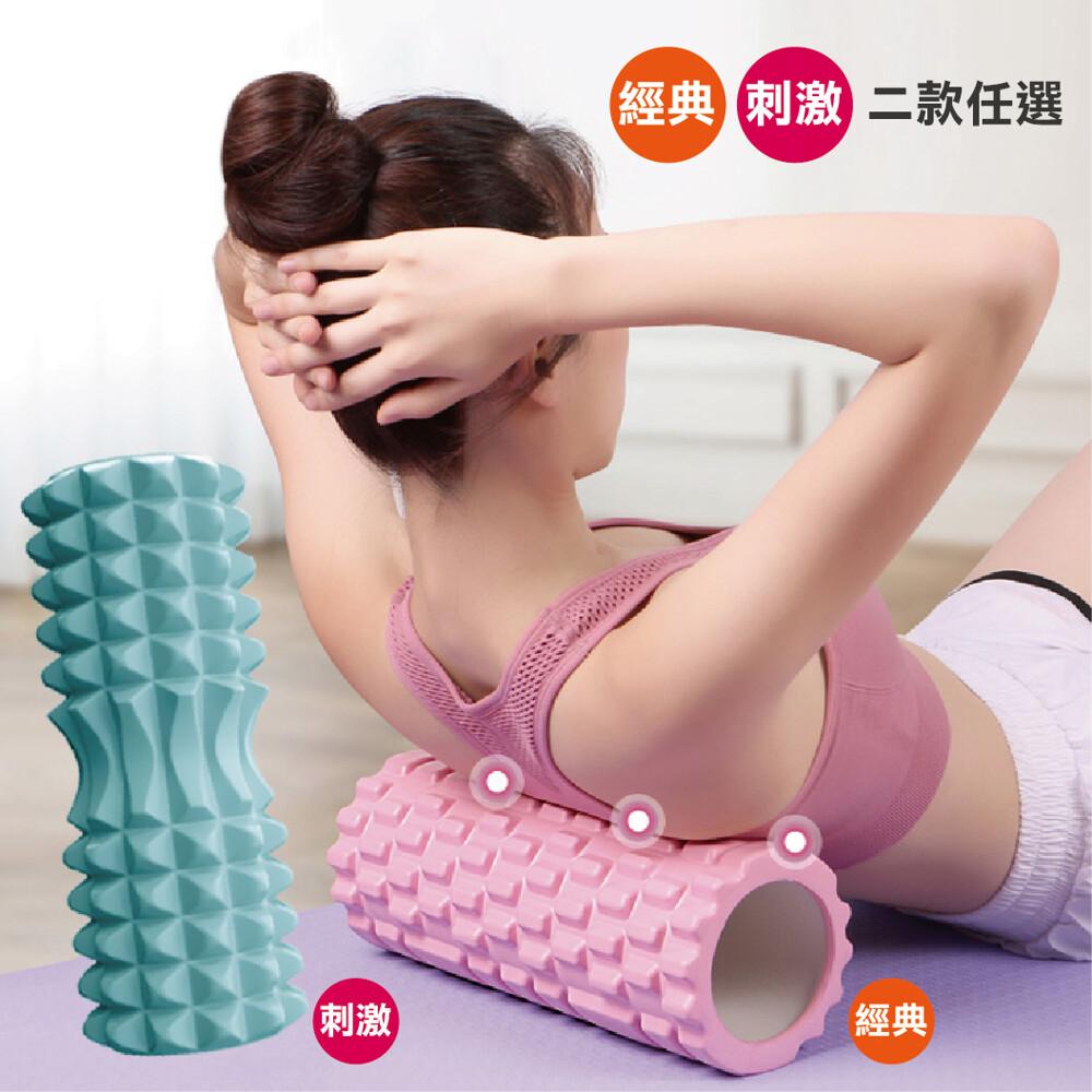 瑜珈舒筋膜滾筒 肌肉筋膜放鬆 立體瑜珈柱 按摩滾輪