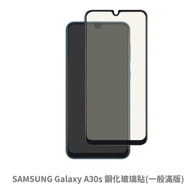 SAMSUNG Galaxy A30s (一般 滿版) 玻璃貼 抗防爆 螢幕保護貼 保護貼 (0.8折)