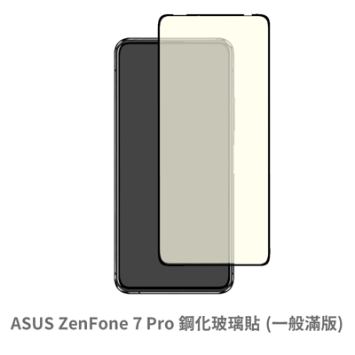 ASUS Zenfone 7 Pro (一般 滿版) 保護貼 玻璃貼 鋼化玻璃膜 螢幕保護貼 (1.8折)