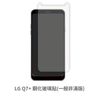 LG Q7+ (一般