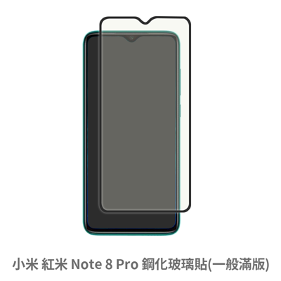 2020新款 紅米 note 8 pro (一般 滿版) 保護貼 玻璃貼 抗防爆 鋼化玻璃膜 (0.8折)