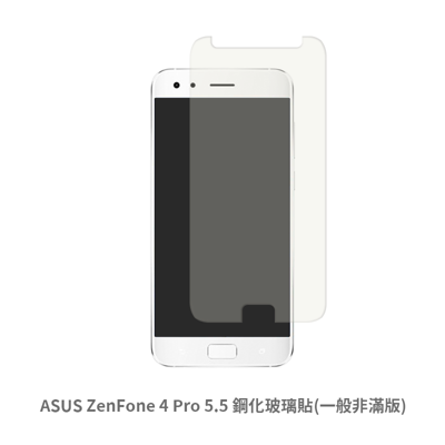 asus zenfone 4 pro 5.5 (一般 非滿版) 玻璃貼 鋼化玻璃膜 螢幕保護貼 (1.2折)