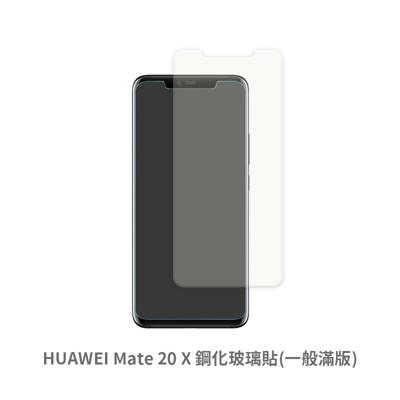 huawei  mate 20 x (一般 非滿版) 保護貼 玻璃貼 鋼化玻璃膜 螢幕保護貼 (1.2折)