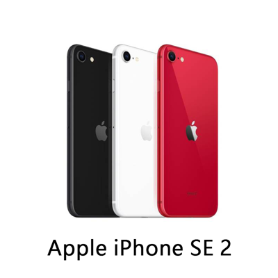 Apple iPhone SE2 256G 福利機  二手機 4.7吋 (6.8折)