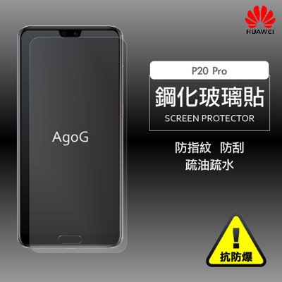 保護貼 玻璃貼 抗防爆 鋼化玻璃膜 Huawei P20 Pro 螢幕保護貼 (1.8折)