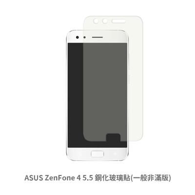 asus zenfone 4 5.5 (一般 非滿版) 玻璃貼 鋼化玻璃膜 螢幕保護貼 (1.2折)