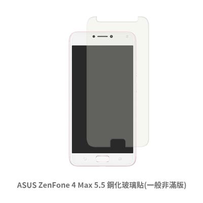 asus zenfone 4 max 5.5 (一般 非滿版) 玻璃貼 鋼化玻璃膜 螢幕保護貼 (1.2折)