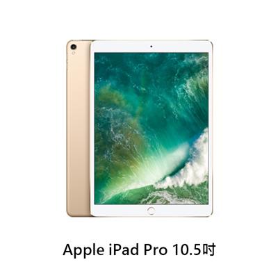 Apple iPad Pro 10.5吋 WiFi 256G 平板電腦 福利機 福利品 (7.7折)