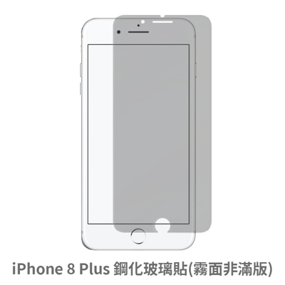 apple iphone 8 plus (霧面 非滿版) 保護貼 玻璃貼 鋼化玻璃膜 螢幕保護貼 (2.2折)