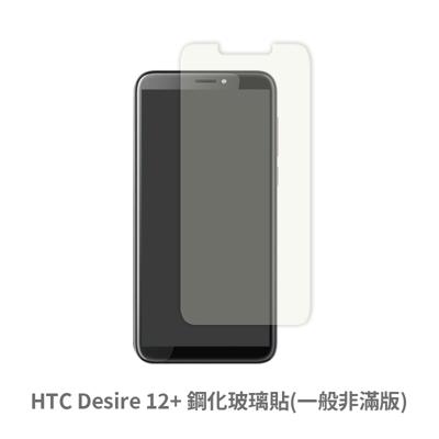 htc desire 12+(一般 非滿版) 保護貼 玻璃貼 抗防爆 鋼化玻璃膜 螢幕保護貼 (1.2折)
