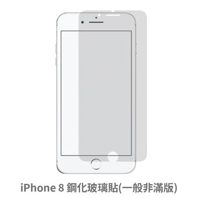 apple iphone 8 (一般 非滿版) 保護貼 玻璃貼 抗防爆 鋼化玻璃膜 螢幕保護貼 (1.2折)