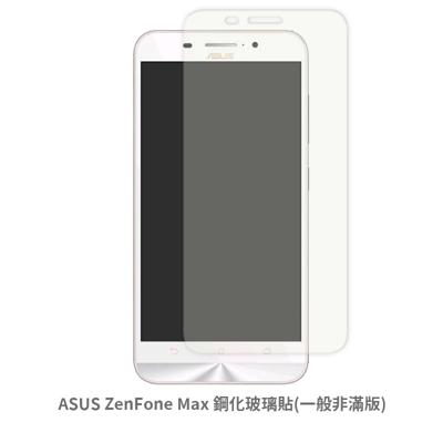 asus zenfone max (一般 非滿版) 保護貼 玻璃貼 抗防爆 鋼化玻璃膜 螢幕保護貼 (1.2折)