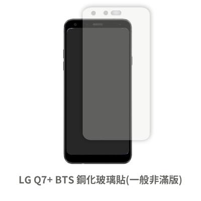LG Q7+ BTS (一般