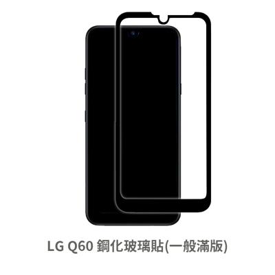 2020 新款 LG Q60 (一般 滿版) 保護貼 玻璃貼 抗防爆 鋼化玻璃膜 螢幕保護貼 (1.8折)