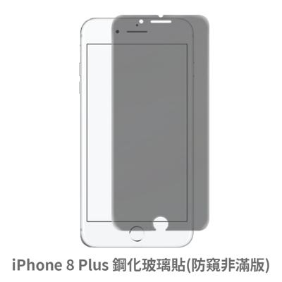 apple iphone 8 plus (防窺 非滿版)保護貼 玻璃貼 鋼化玻璃膜 螢幕保護貼 (1.2折)
