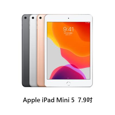 Apple iPad Mini 5 WiFi 64G 7.9吋 平板電腦 福利機 福利品 (5.4折)