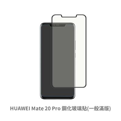 huawei mate 20 pro (邊膠 滿版)保護貼 玻璃貼鋼化玻璃膜 螢幕保護貼 (0.7折)