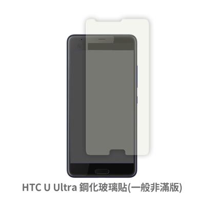 htc u ultra (一般 非滿版) 保護貼 玻璃貼 抗防爆 鋼化玻璃膜 螢幕保護貼 (1.2折)