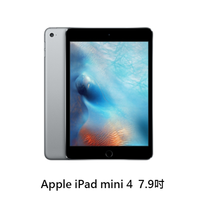 apple ipad mini 4 7.9吋 lte 64g 平板電腦 福利機 福利品 (7.4折)