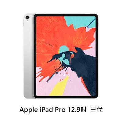 Apple iPad Pro 12.9 三代 LTE 256G 平板電腦 福利機 福利品 (9.2折)