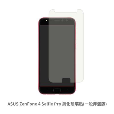 asus zenfone 4 selfie pro (一般 非滿版) 玻璃貼 鋼化玻璃膜 螢幕保護貼 (1.2折)