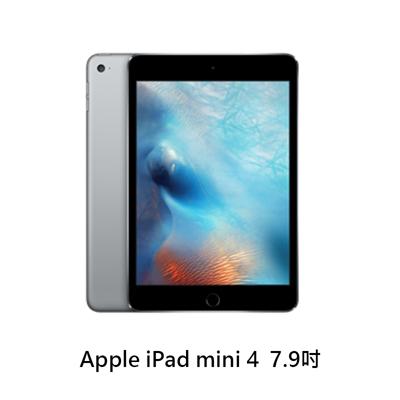 Apple iPad mini 4 7.9吋 LTE 128G 平板電腦 福利機 福利品 (6.6折)