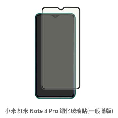 紅米 note 8 pro (一般 滿版) 保護貼 玻璃貼 抗防爆 鋼化玻璃膜 螢幕保護貼 (0.8折)