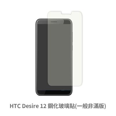 htc desire 12 (一般 非滿版) 保護貼 玻璃貼 抗防爆 鋼化玻璃膜 螢幕保護貼 (1.2折)