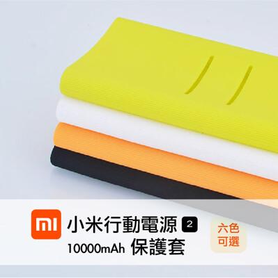 小米行動電源2代10000mah 保護套 現貨 矽膠保護套 軟質保護套 六色任選 PLM09ZM (3折)