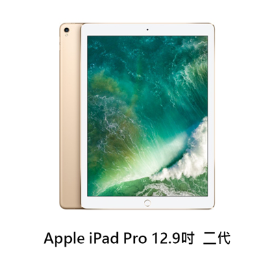 Apple iPad Pro 12.9 二代 LTE 256G 平板電腦 福利機 福利品 (7.4折)