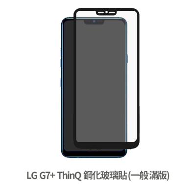 LG G7+ THINQ (一般 滿版)  保護貼 玻璃貼 抗防爆 鋼化玻璃膜 螢幕保護貼 (1.8折)