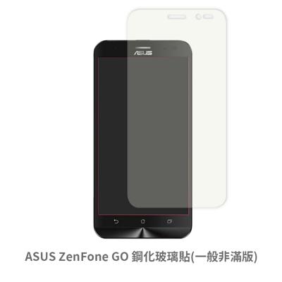asus zenfone go (一般 非滿版) 保護貼 玻璃貼  鋼化玻璃膜 螢幕保護貼 (1.2折)