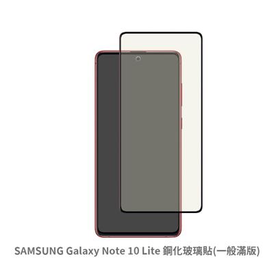 samsung galaxy note 10 lite (一般滿版)鋼化玻璃貼 保護貼 玻璃貼 (0.8折)