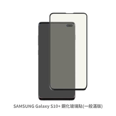samsung galaxy s10 plus (邊膠 滿版) 玻璃貼 抗防爆 螢幕保護貼 (0.8折)