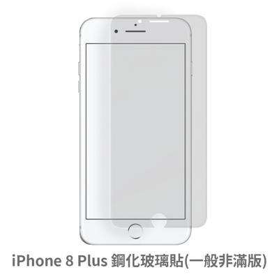 apple iphone 8 plus(一般 非滿版)保護貼 玻璃貼 抗防爆 鋼化玻璃膜 螢幕保護貼 (2.2折)