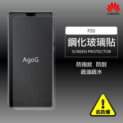 保護貼 玻璃貼 抗防爆 鋼化玻璃膜 Huawei P20 螢幕保護貼 (1.8折)