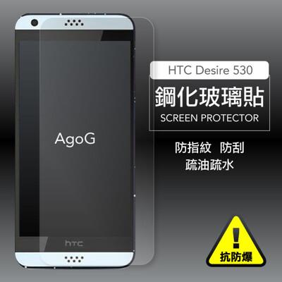 保護貼 玻璃貼 抗防爆 鋼化玻璃膜 HTC Desire 530螢幕保護貼 (1.8折)