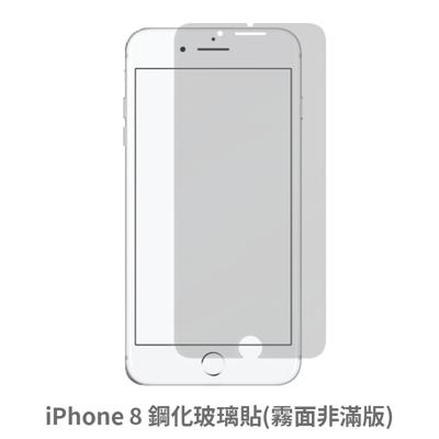 apple iphone 8 (霧面 非滿版) 保護貼 玻璃貼 抗防爆 鋼化玻璃膜 螢幕保護貼 (1.2折)