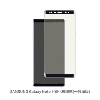 samsung galaxy note 9 (邊膠 滿版) 保護貼 玻璃貼 鋼化玻璃膜 螢幕保護貼 (0.7折)