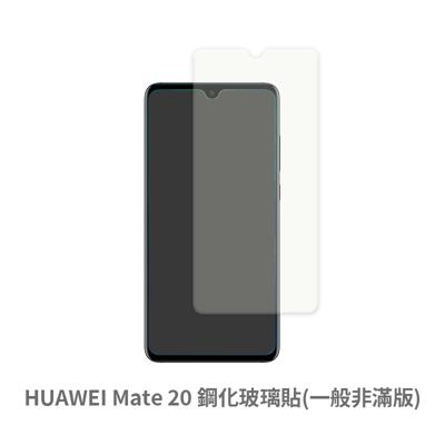 huawei mate 20 (一般 非滿版) 保護貼 玻璃貼 抗防爆 鋼化玻璃膜 螢幕保護貼 (1.2折)