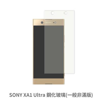sony xperia xa1 ultra (一般 非滿版)玻璃貼 抗防爆 鋼化玻璃膜 螢幕保護貼 (1.2折)