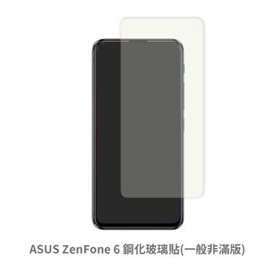 asus zenfone 6 (一般 非滿版) 保護貼 玻璃貼 鋼化玻璃膜 螢幕保護貼 (1.2折)