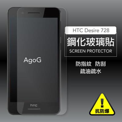 保護貼 玻璃貼 抗防爆 鋼化玻璃膜 HTC Desire 728 螢幕保護貼 (1.8折)